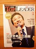 日経トップリーダー1月号