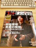 日経トップリーダー2月号