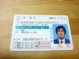 新しいIC免許証