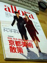 週刊朝日増刊 アローラ