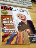 日経トップリーダー4月号