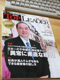 日経トップリーダー 6月号