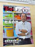 日経トップリーダー8月号