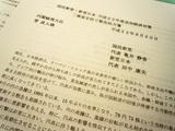 国民新党と新党日本による追加景気対策