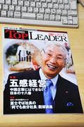 日経トップリーダー9月号