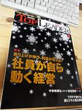 日経トップリーダー 12月号