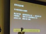日本経済復活の会の顧問の先生方