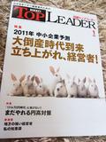 日経トップリーダー 1月号