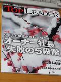 日経トップリーダー 2月号