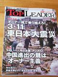 日経トップリーダー 4月号