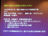 関東大震災の処理の失敗から学ぶ