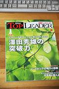 日経トップリーダー 5月号