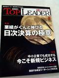 日経トップリーダー 9月号