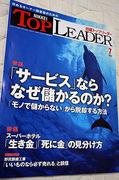 日経トップリーダー 7月号