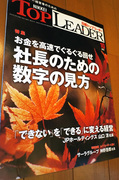 日経トップリーダー 10月号