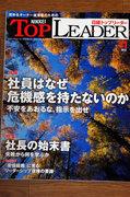 日経トップリーダー 11月号