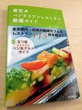 ベジタリアンレストラン厳選ガイド