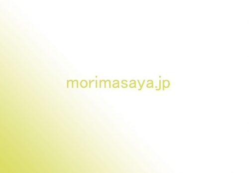morimasaya.jp